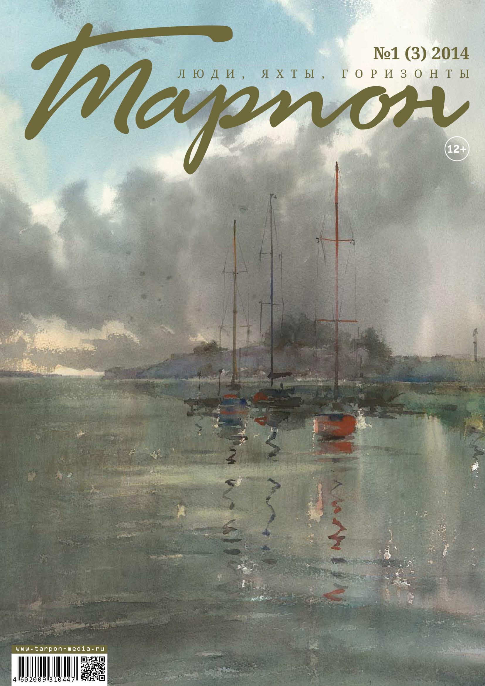 Отсутствует Журнал «Тарпон» №01/2014 цена