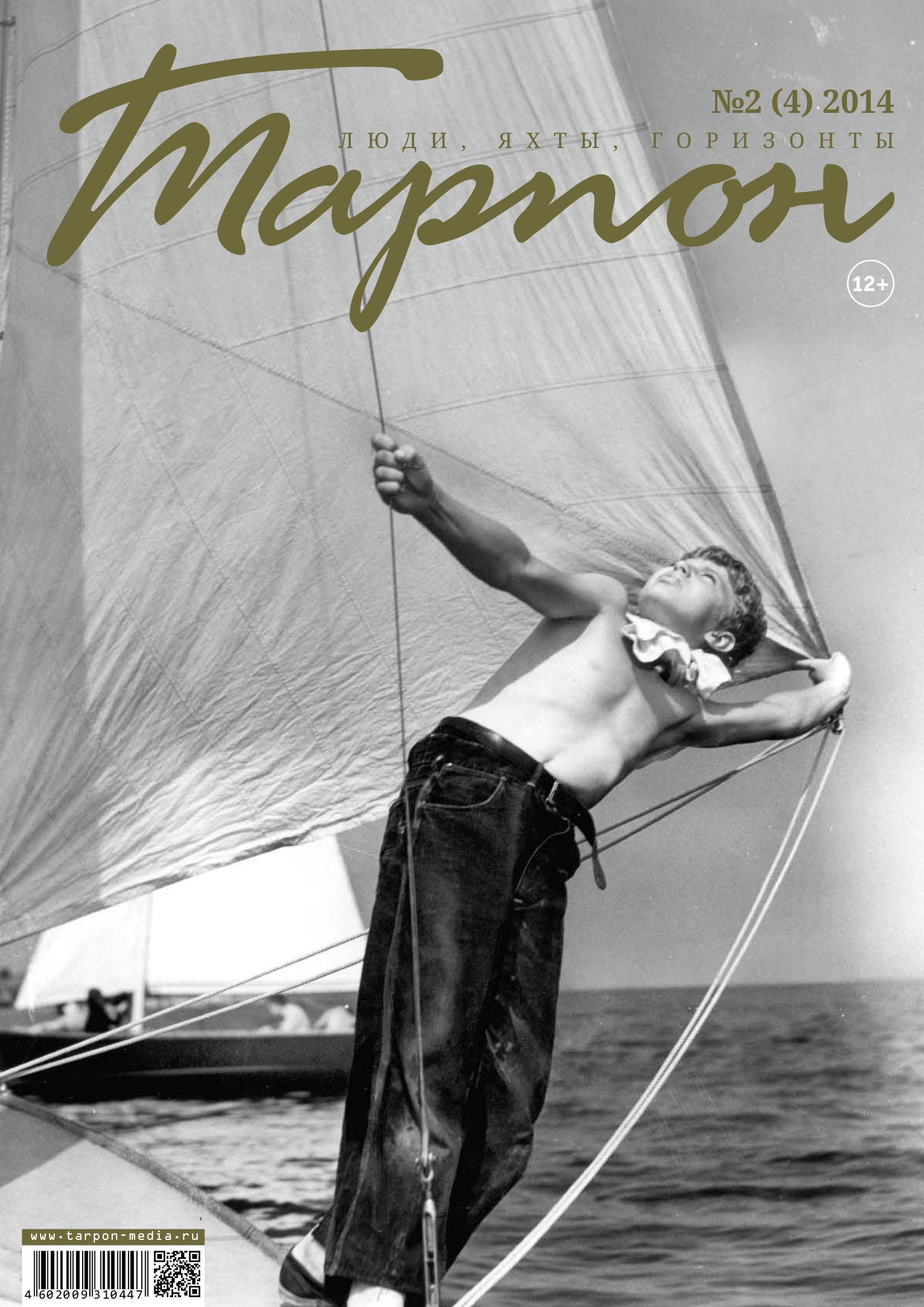Отсутствует Журнал «Тарпон» №02/2014 цена