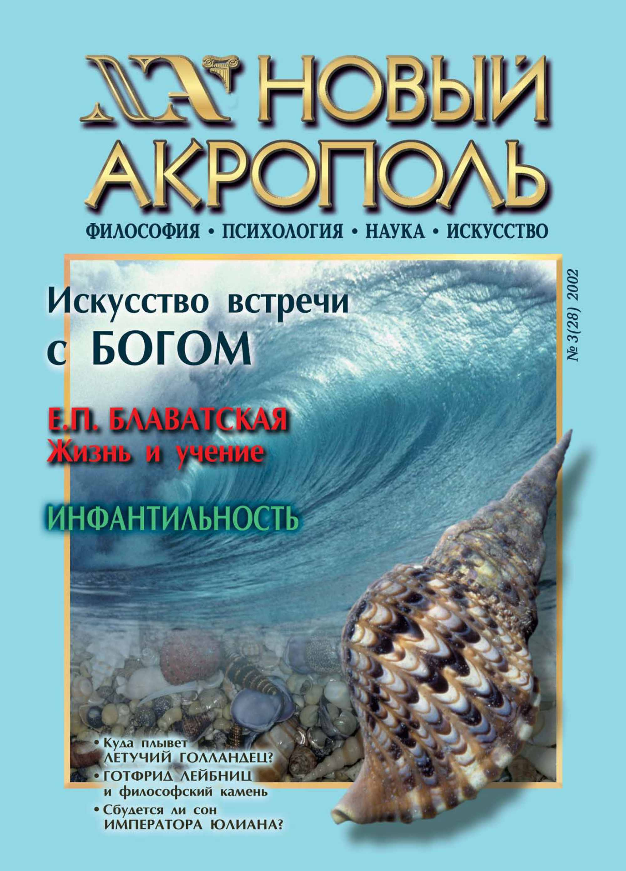 Отсутствует Новый Акрополь №03/2002 олдос хаксли о дивный новый мир