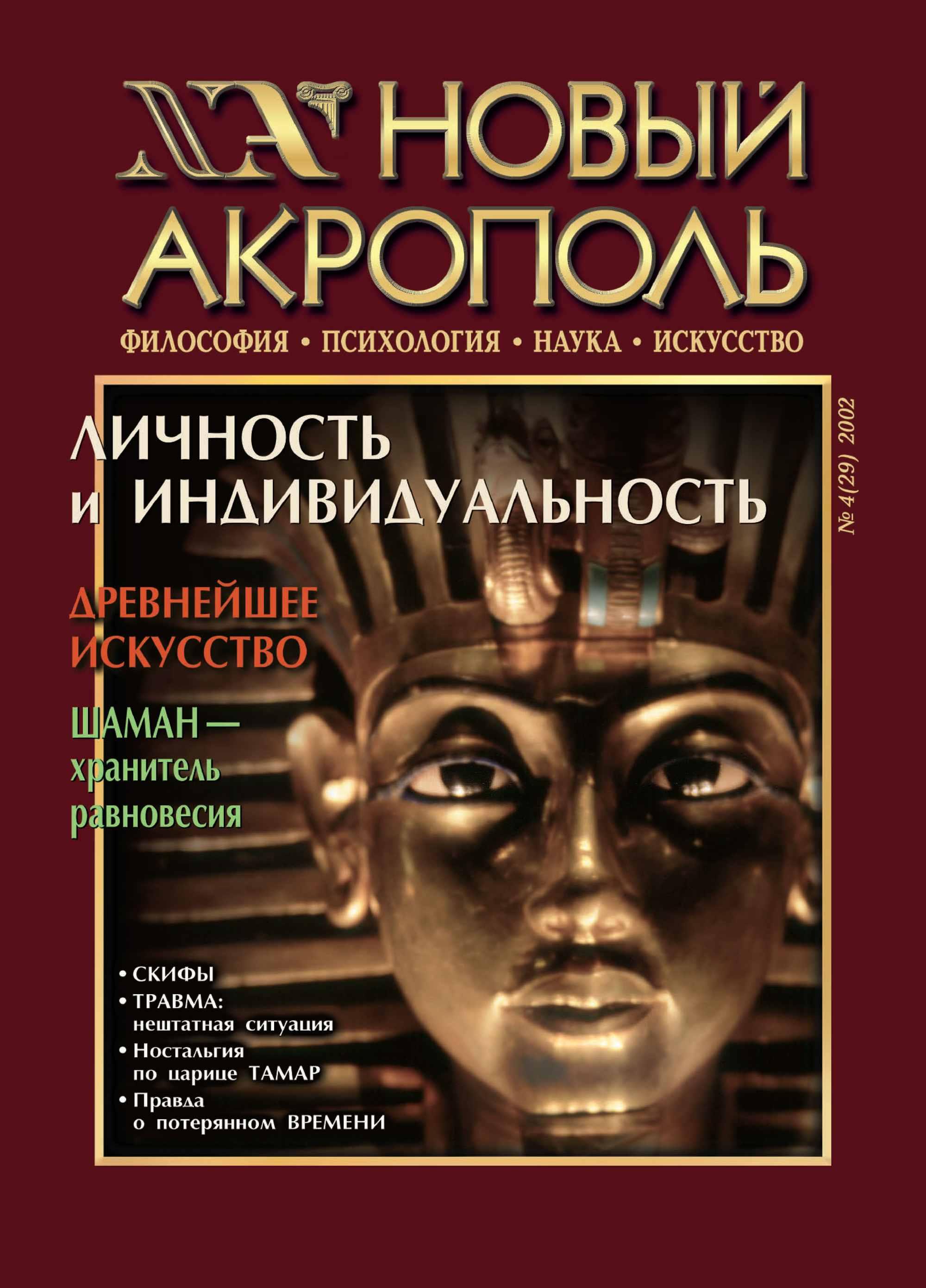 Отсутствует Новый Акрополь №04/2002 хаксли о о дивный новый мир слепец в газе