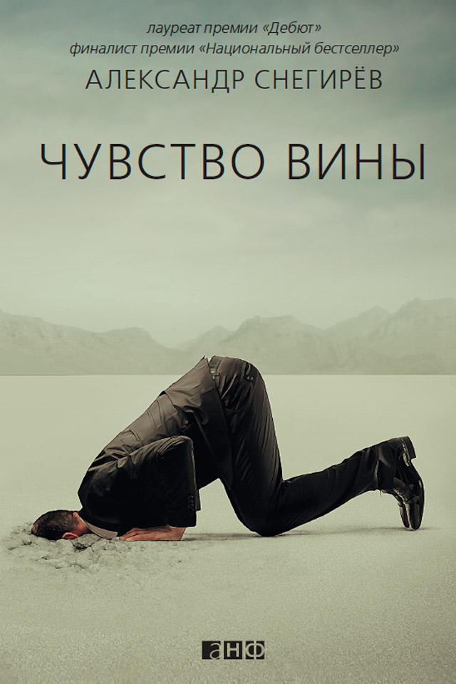 Александр Снегирёв Чувство вины александр снегирёв письма от ренэ
