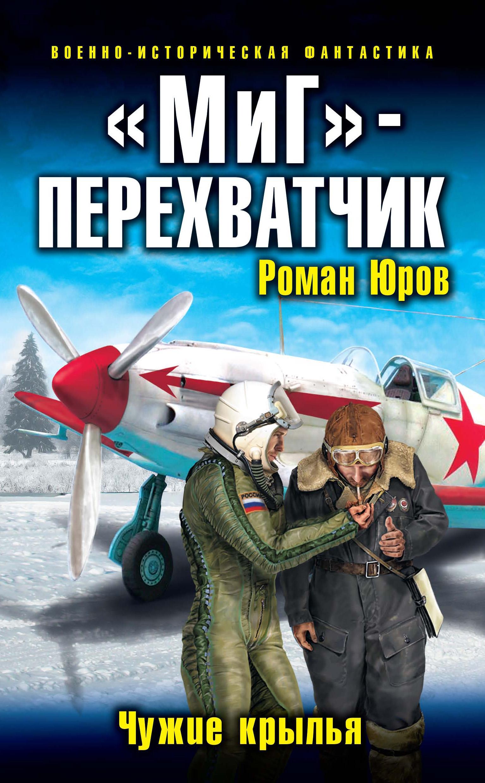 Роман Юров «МиГ» – перехватчик. Чужие крылья якубович н миг 31 непревзойденный истребитель перехватчик