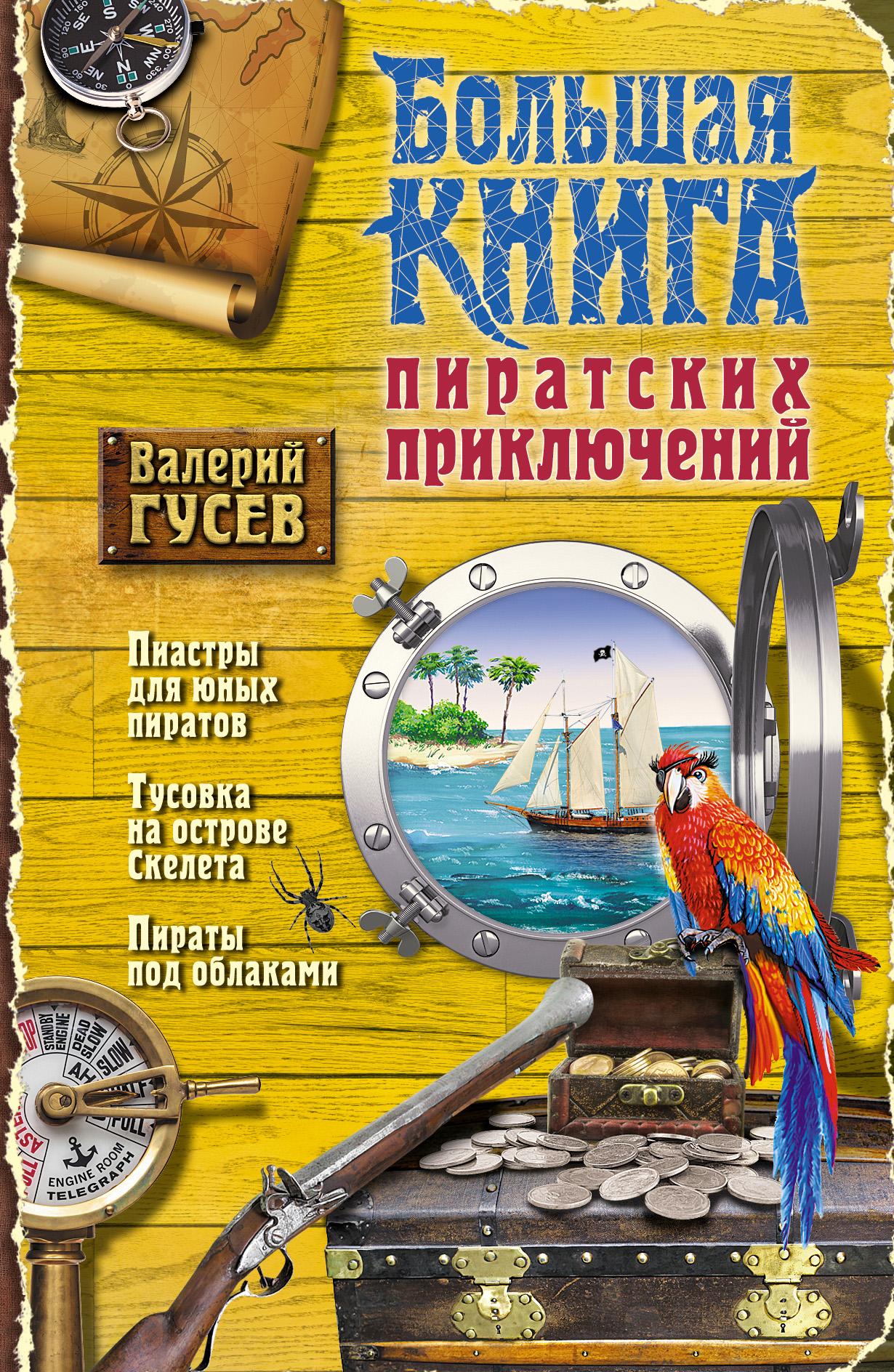 bolshaya kniga piratskikh priklyucheniy sbornik