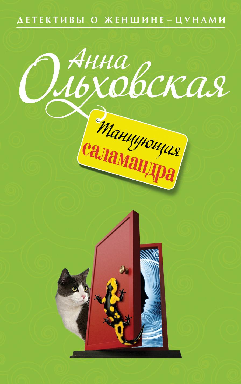Анна Ольховская Танцующая саламандра