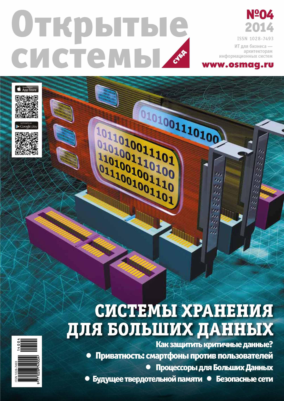 Открытые системы Открытые системы. СУБД №04/2014