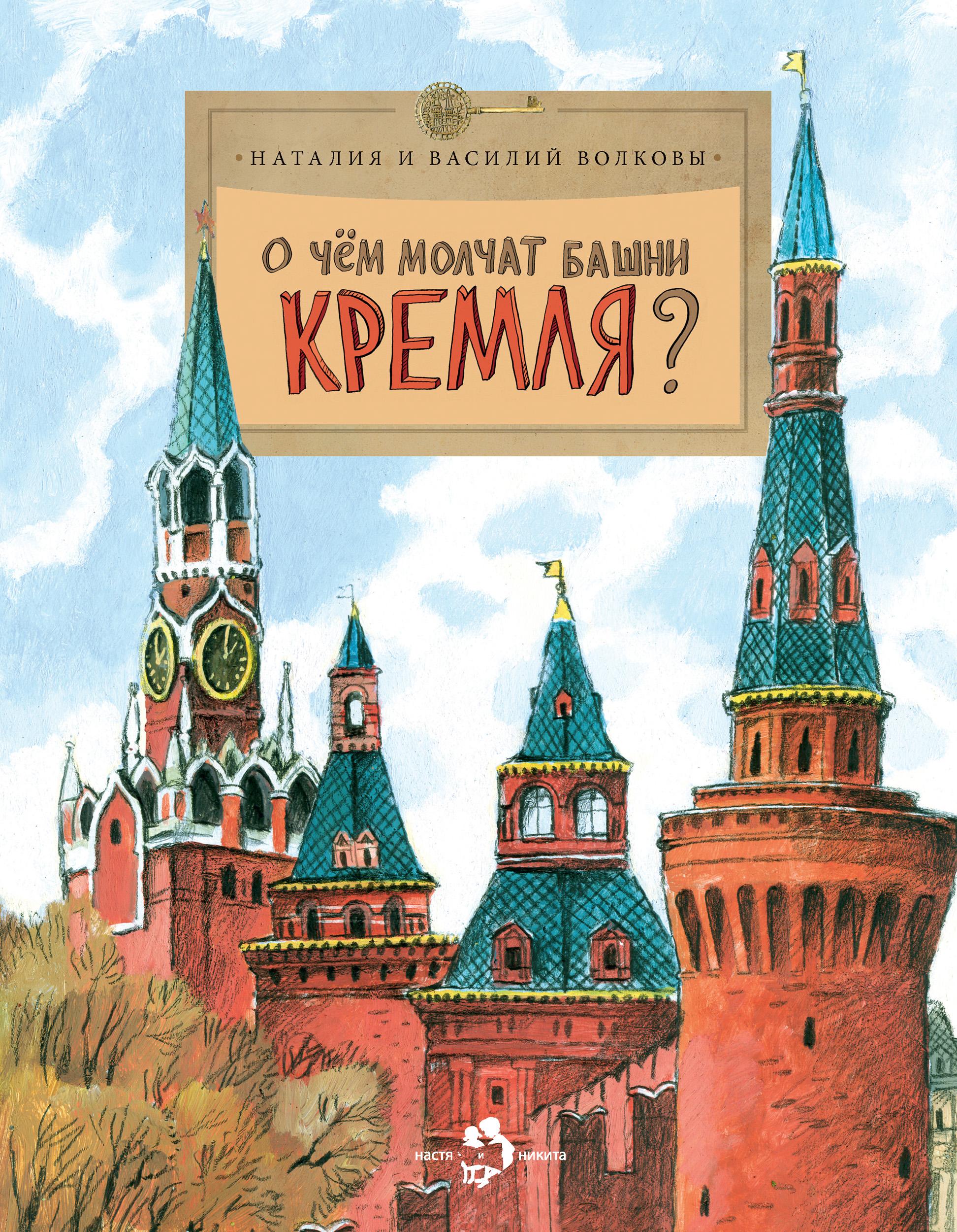 Василий Волков О чем молчат башни Кремля?