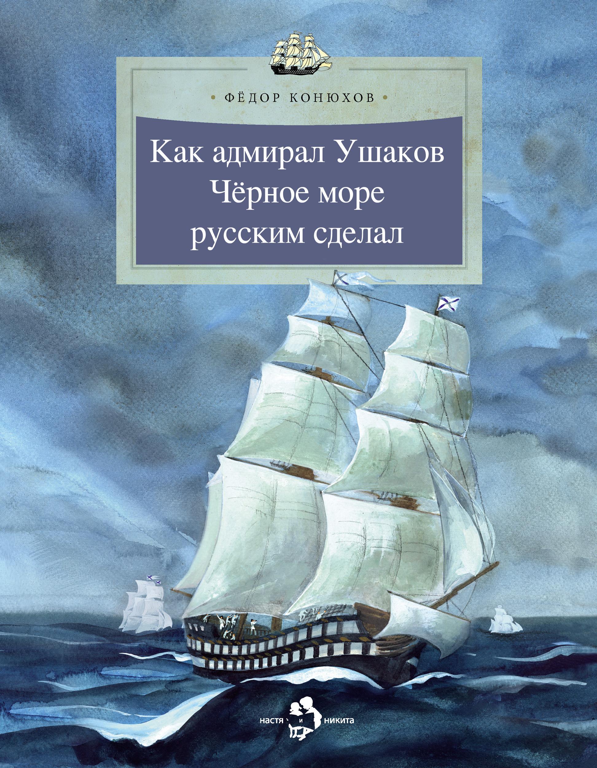 Федор Конюхов Как адмирал Ушаков Черное море русским сделал л и раковский адмирал ушаков