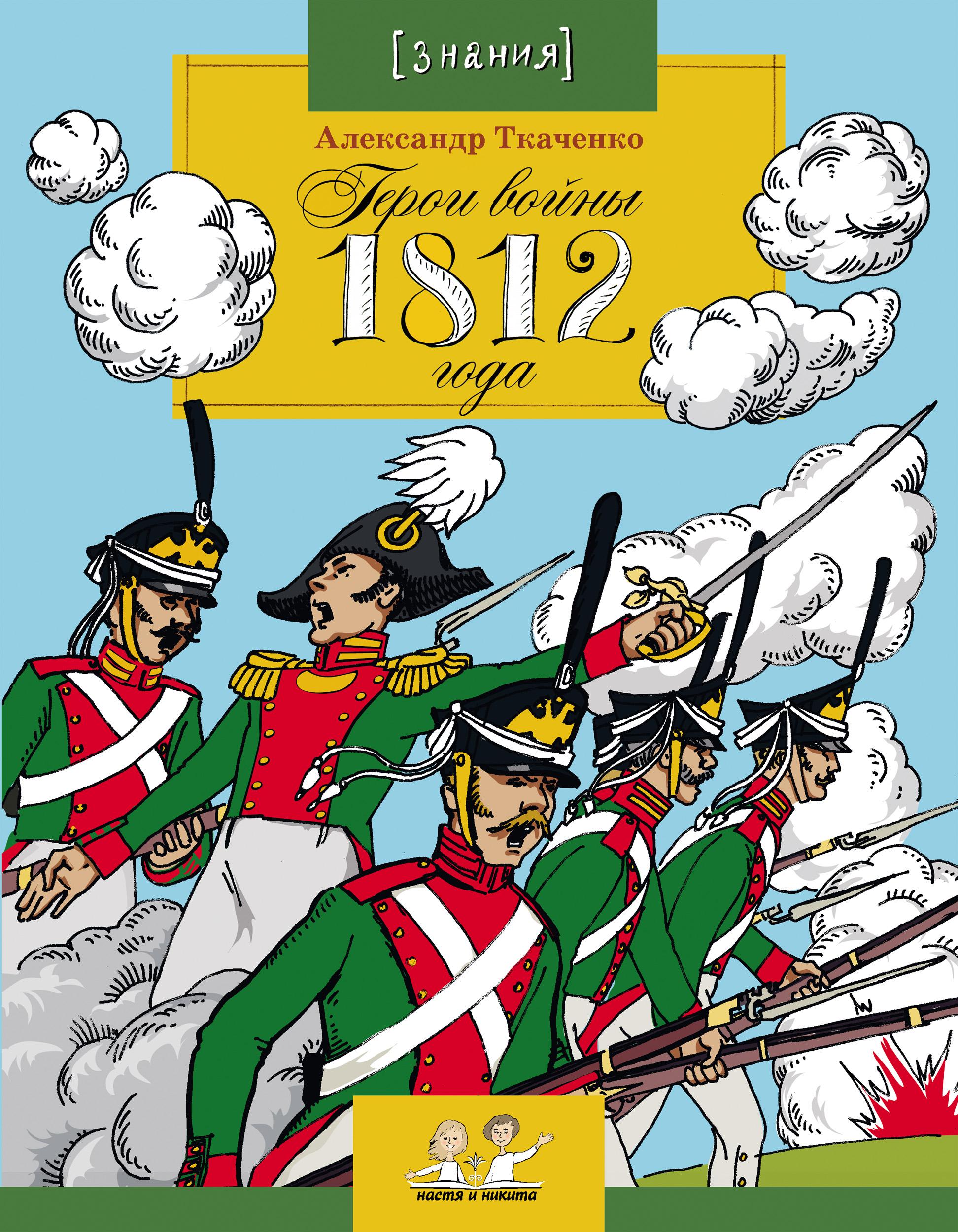 конная артиллерия и драгуны игрушка раскраска герои 1812 года выпуск 7 6 плакатов Александр Ткаченко Герои войны 1812 года