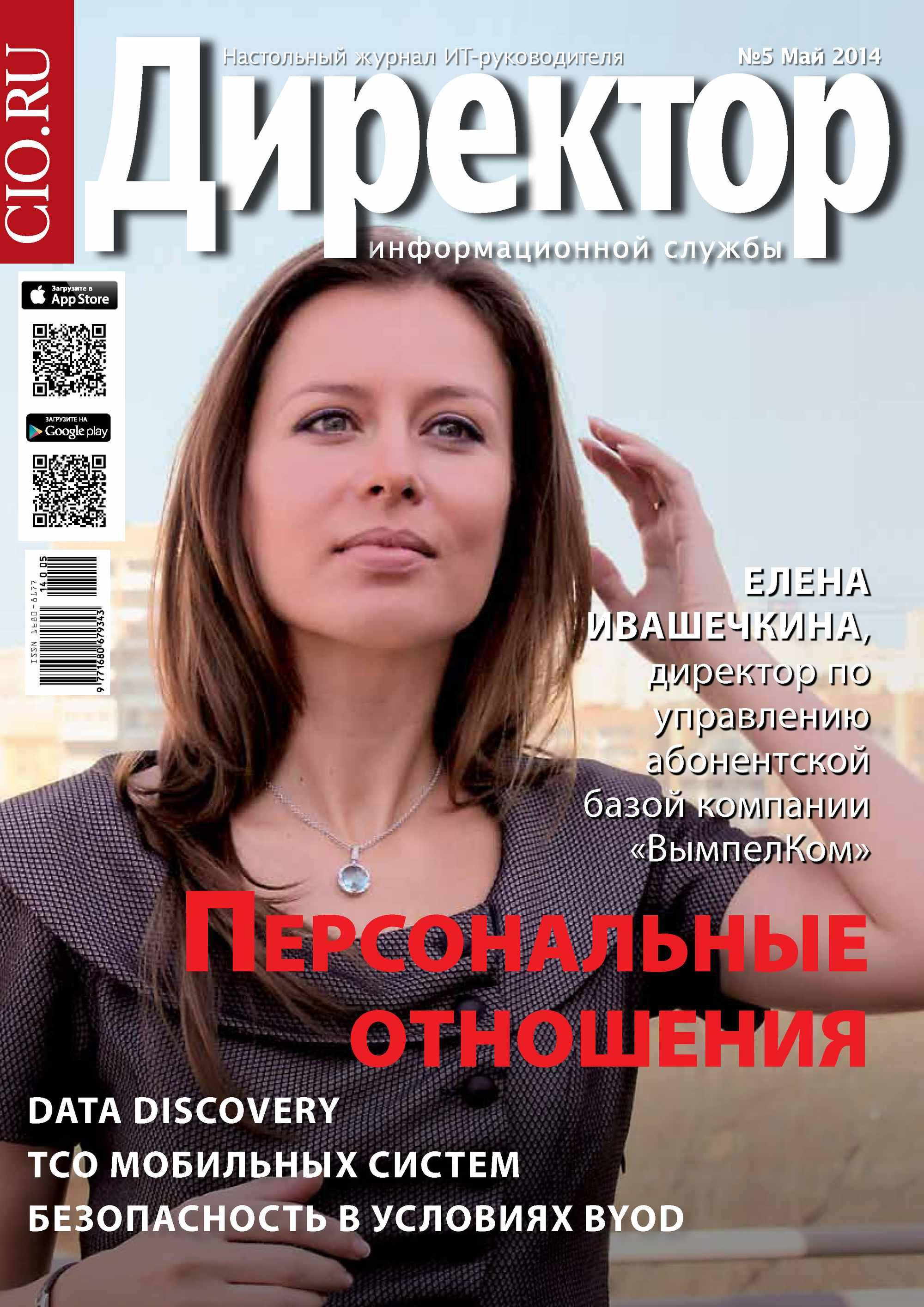Открытые системы Директор информационной службы №05/2014