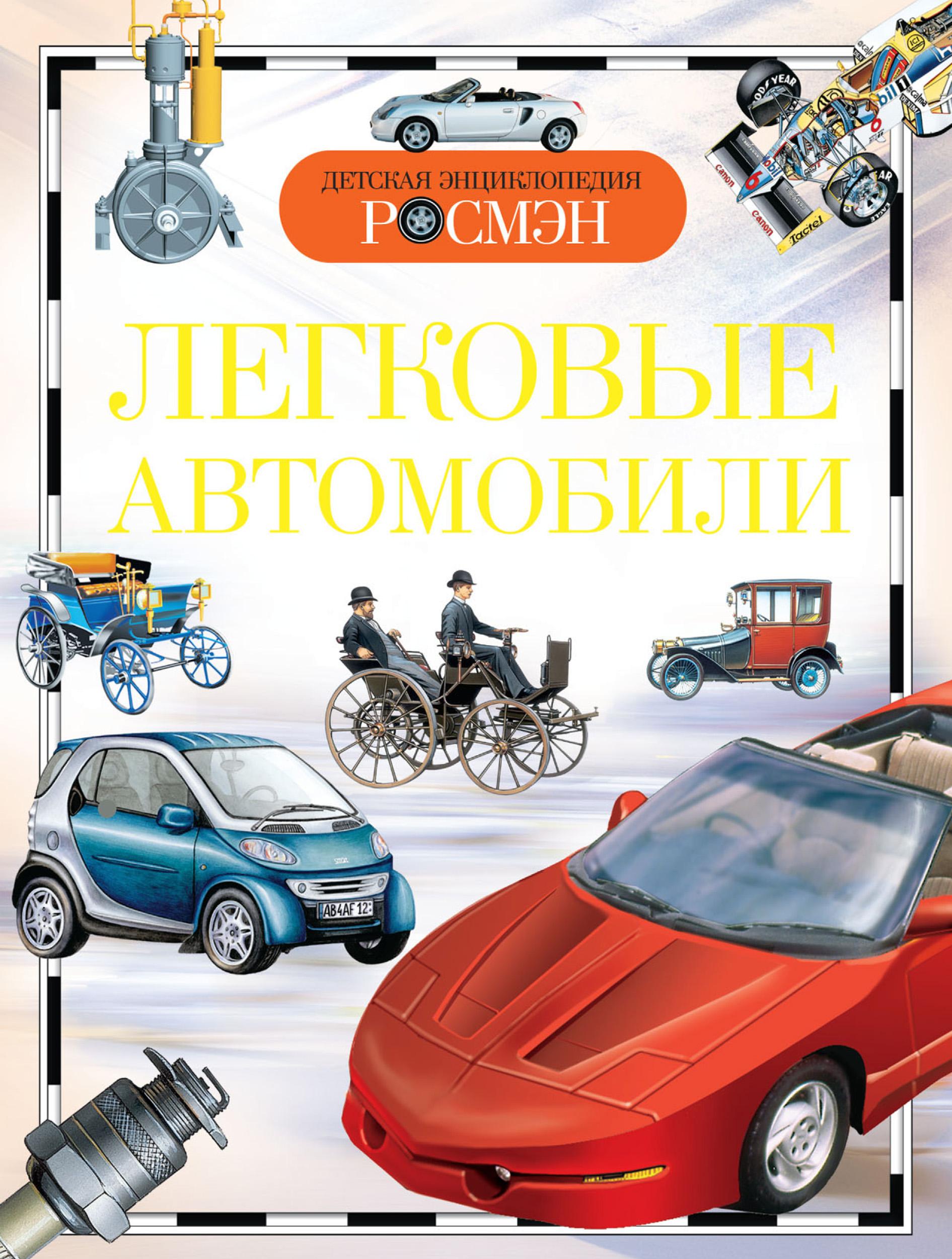 Антон Золотов Легковые автомобили золотов а легковые автомобили