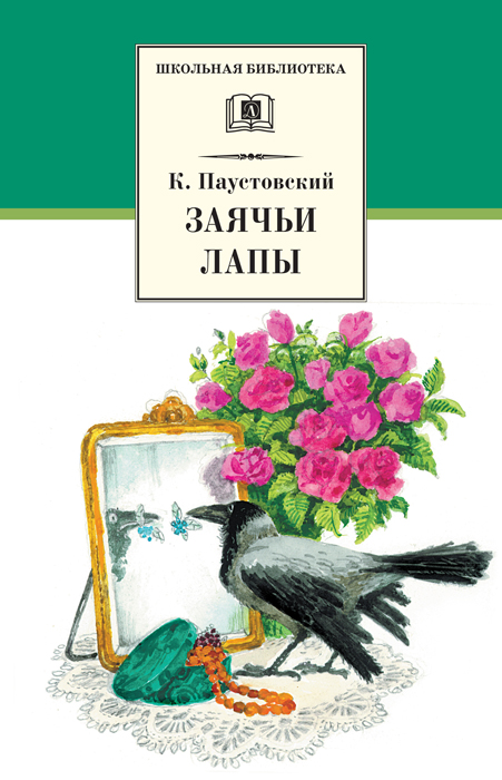 Заячьи лапы (сборник) ( К. Г. Паустовский  )