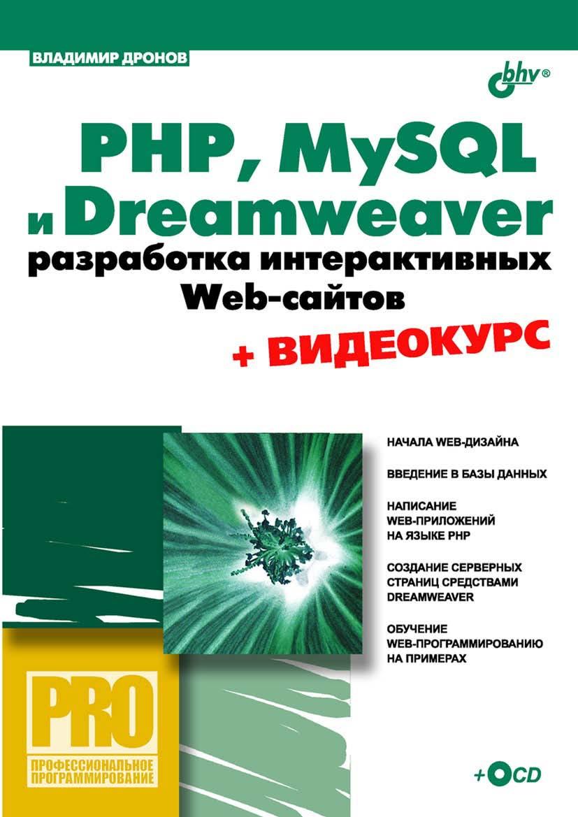 цена на Владимир Дронов PHP, MySQL и Dreamweaver. Разработка интерактивных Web-сайтов