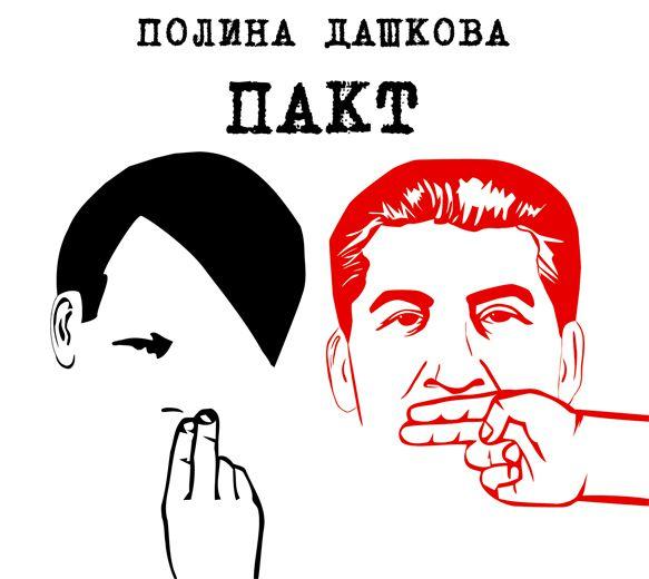 Полина Дашкова Пакт дашкова п пакт
