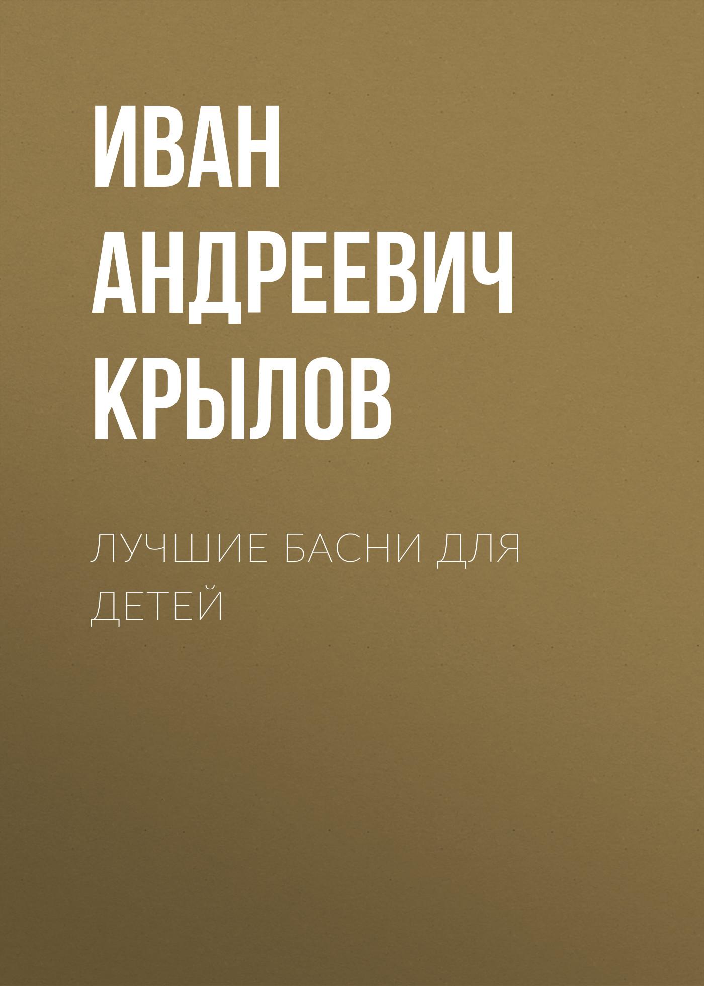 Иван Крылов Лучшие басни для детей басни для детей