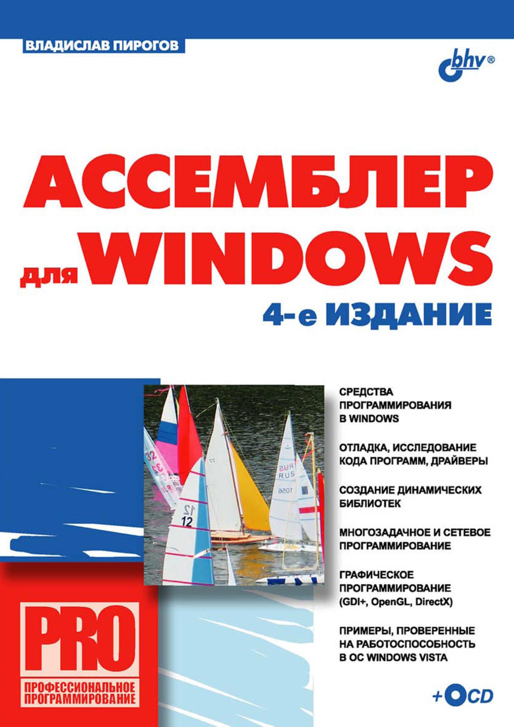 В. Ю. Пирогов Ассемблер для Windows а с сурядный м в цуранов ноутбук и windows 7