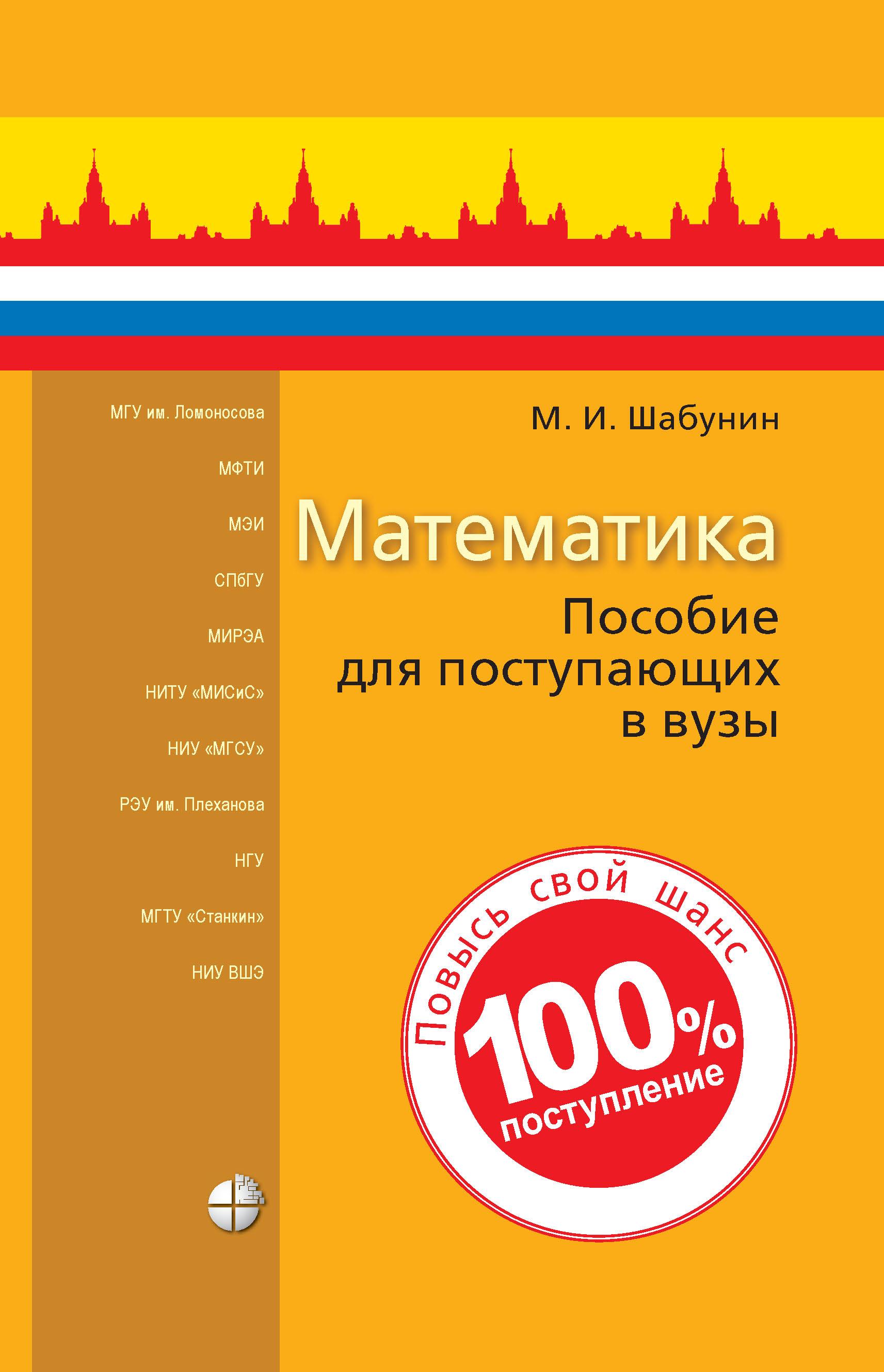 М. И. Шабунин Математика. Пособие для поступающих в вузы шабунин м математика пособие для поступающих в вузы