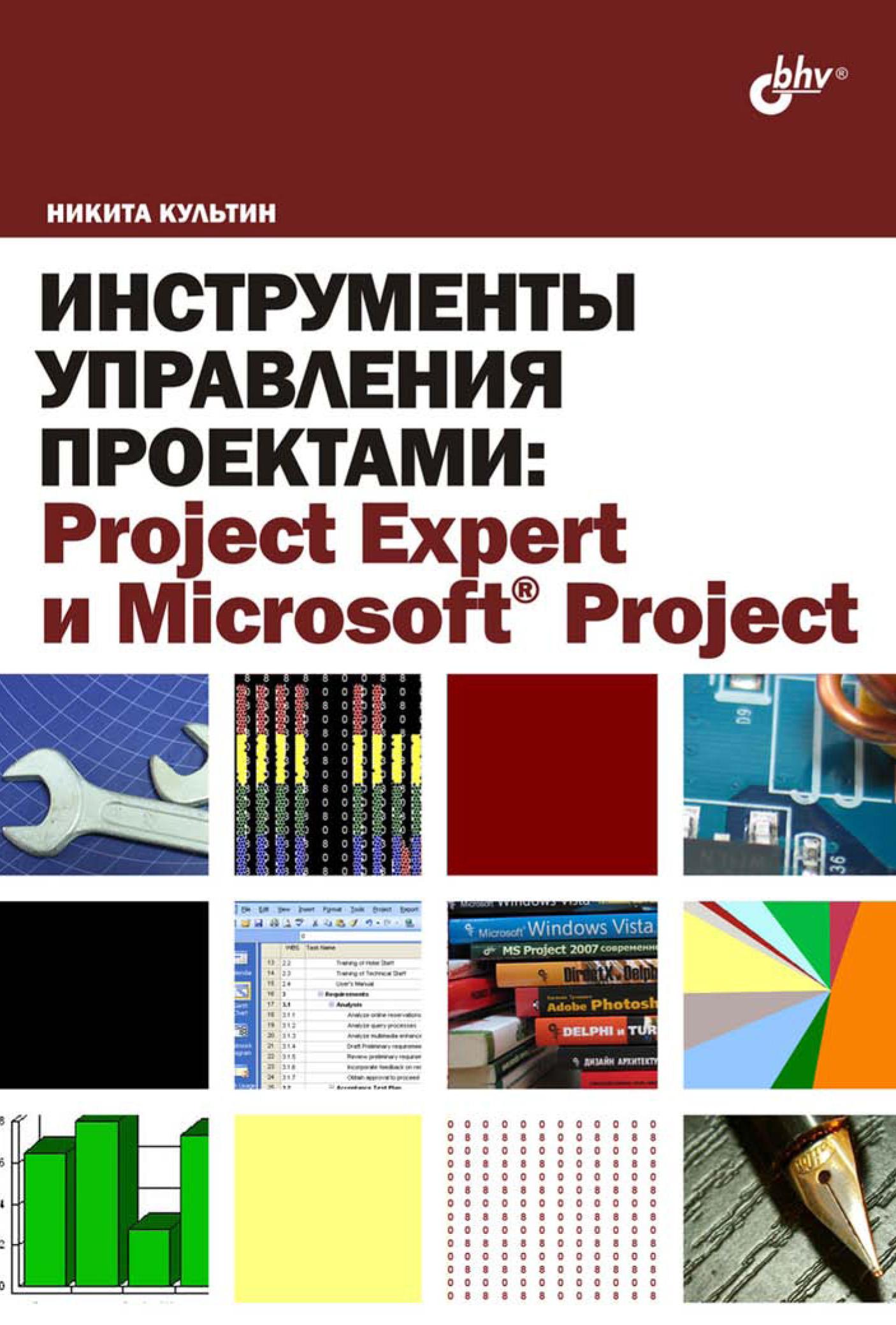 Никита Культин Инструменты управления проектами: Project Expert и Microsoft Project владимир куперштейн microsoft project 2013 в управлении проектами