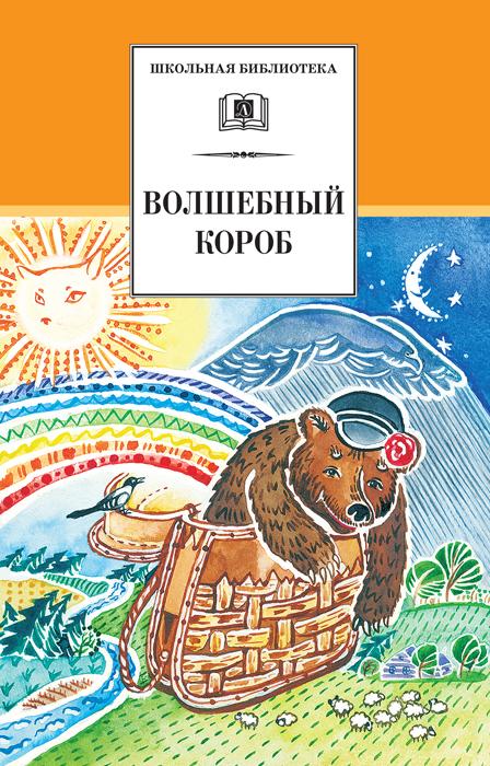 Сборник Волшебный короб. Старинные русские пословицы, поговорки, загадки