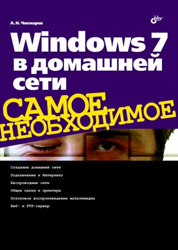 Алексей Чекмарев Windows 7 в домашней сети