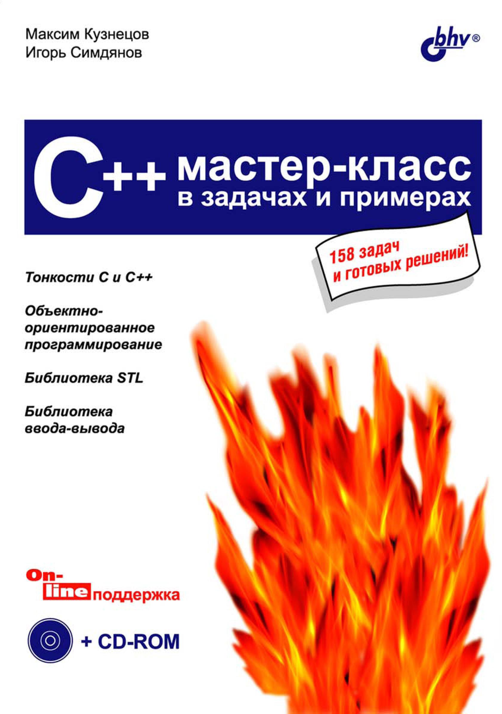 Максим Кузнецов C++. Мастер-класс в задачах и примерах