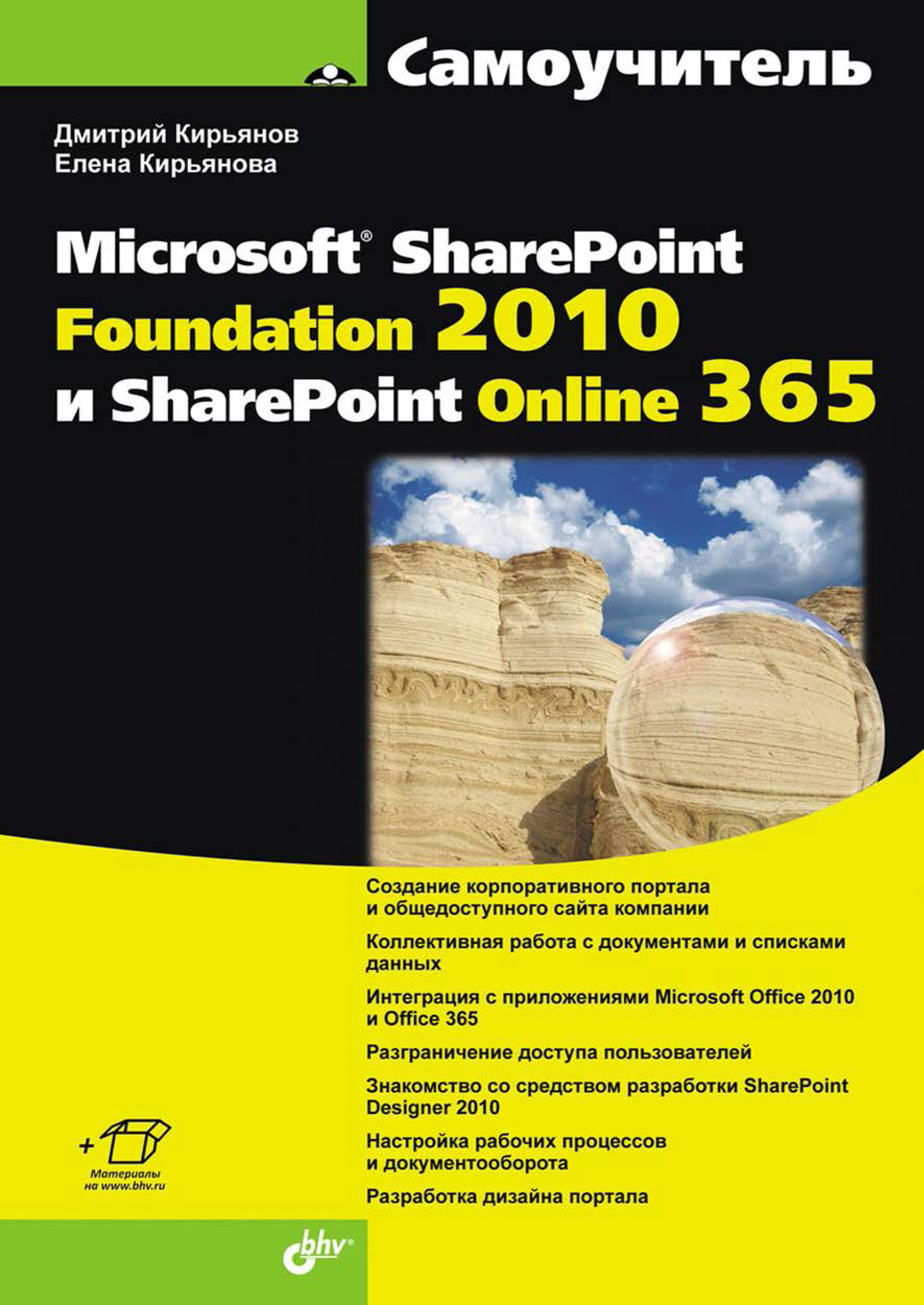 Елена Кирьянова Самоучитель Microsoft SharePoint Foundation 2010 и SharePoint Online 365 kenneth schaefer professional sharepoint 2010 development