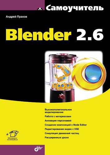 Андрей Прахов Самоучитель Blender 2.6