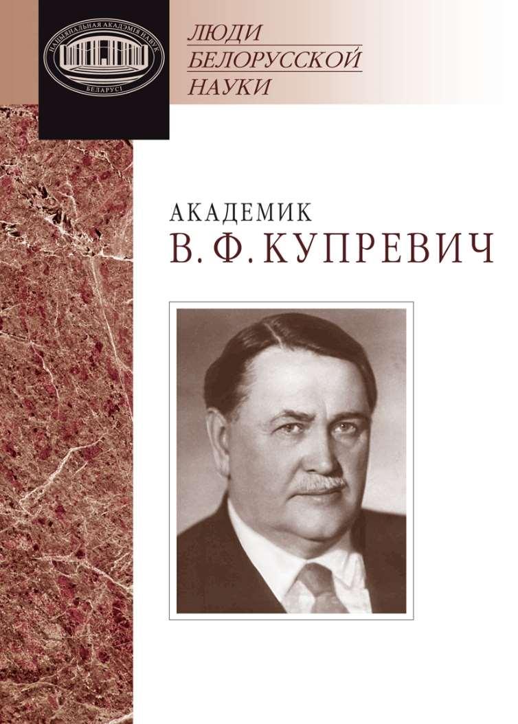 Отсутствует Академик В. Ф. Купревич. Документы и материалы