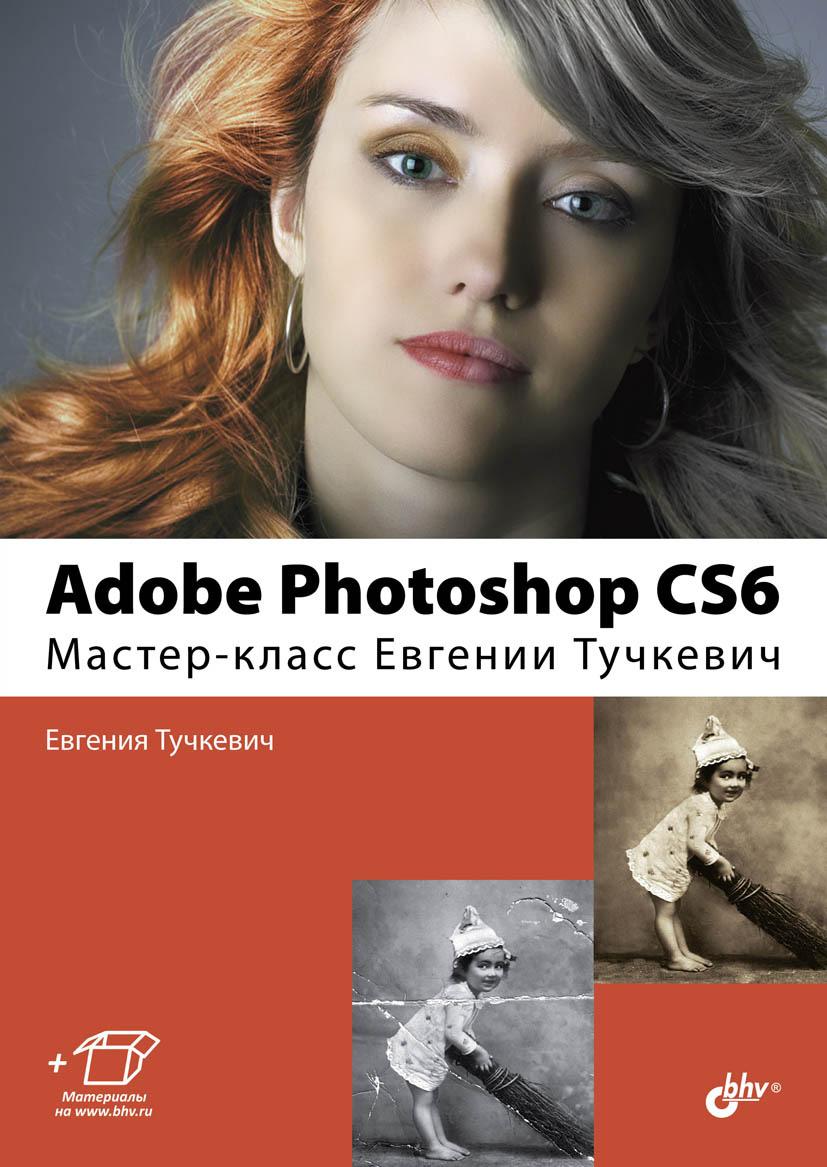 Евгения Тучкевич Adobe Photoshop CS6. Мастер-класс Евгении Тучкевич тучкевич е adobe photoshop cc мастер класс евгении тучкевич