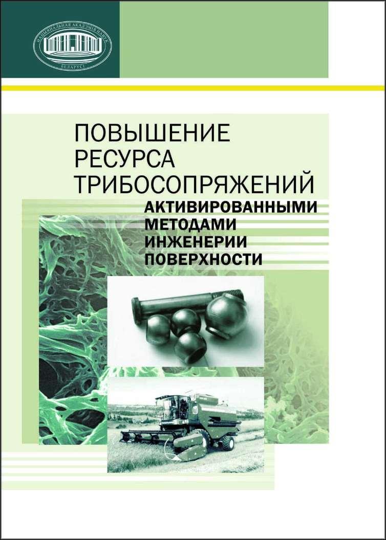 П. А. Витязь Повышение ресурса трибосопряжений активированными методами инженерии поверхности