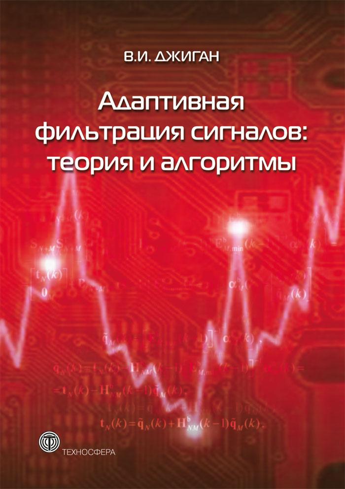 лучшая цена В. И. Джиган Адаптивная фильтрация сигналов: теория и алгоритмы