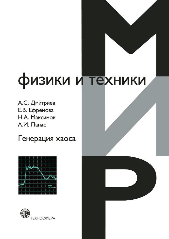 А. С. Дмитриев Генерация хаоса н а магницкий теория динамического хаоса