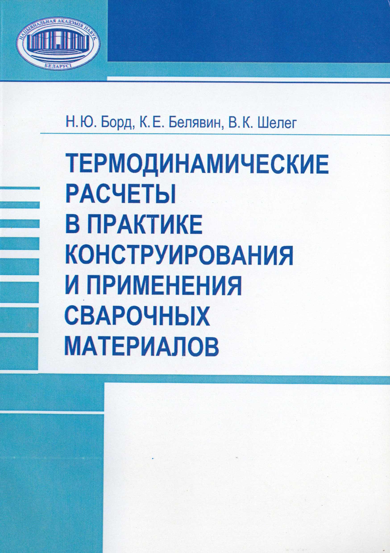 Н. Ю. Борд Термодинамические расчеты в практике конструирования и применения сварочных материалов