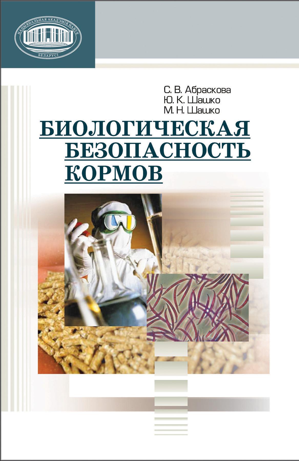 М. Н. Шашко Биологическая безопасность кормов