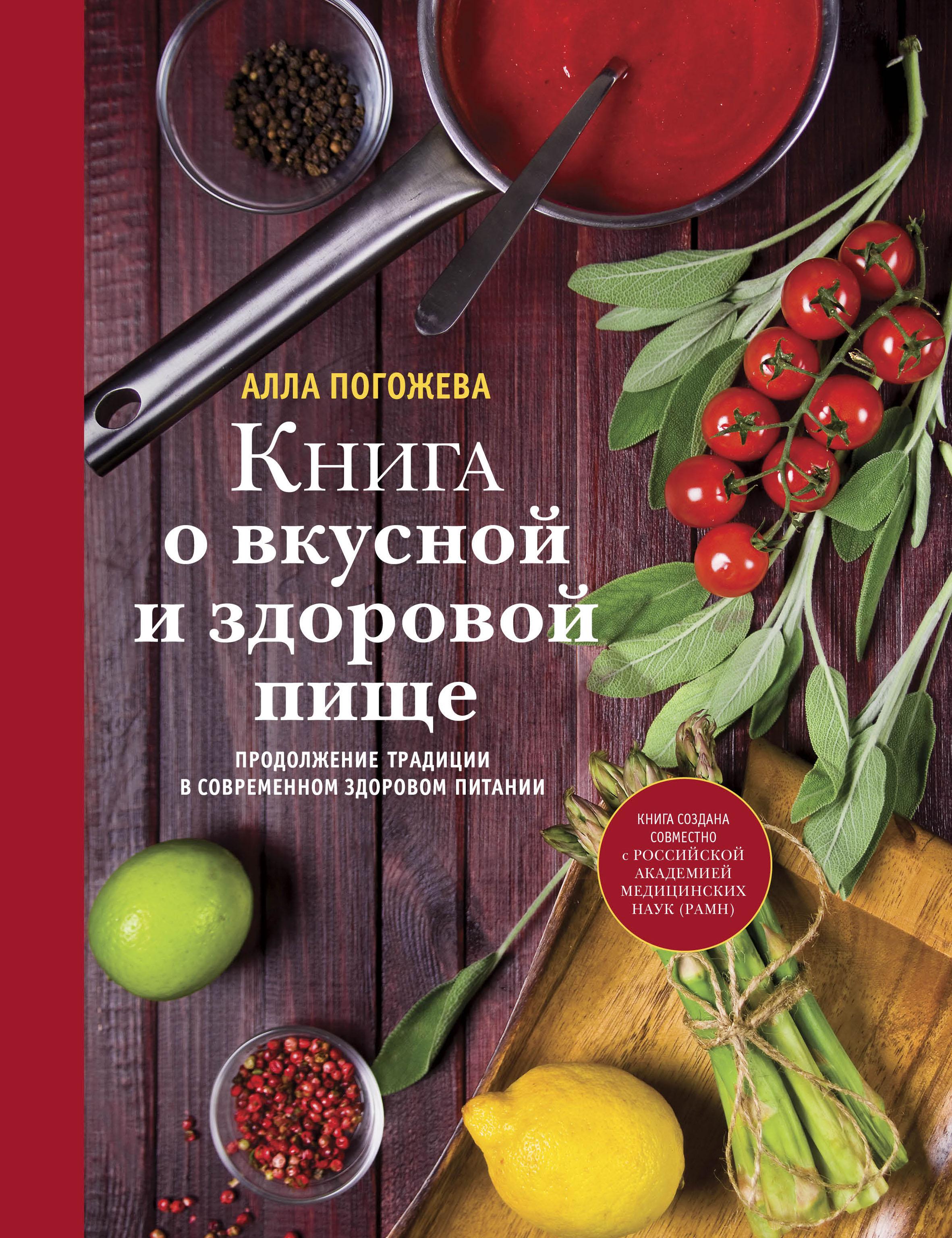 Алла Погожева Книга  вкусной  здоровой пище
