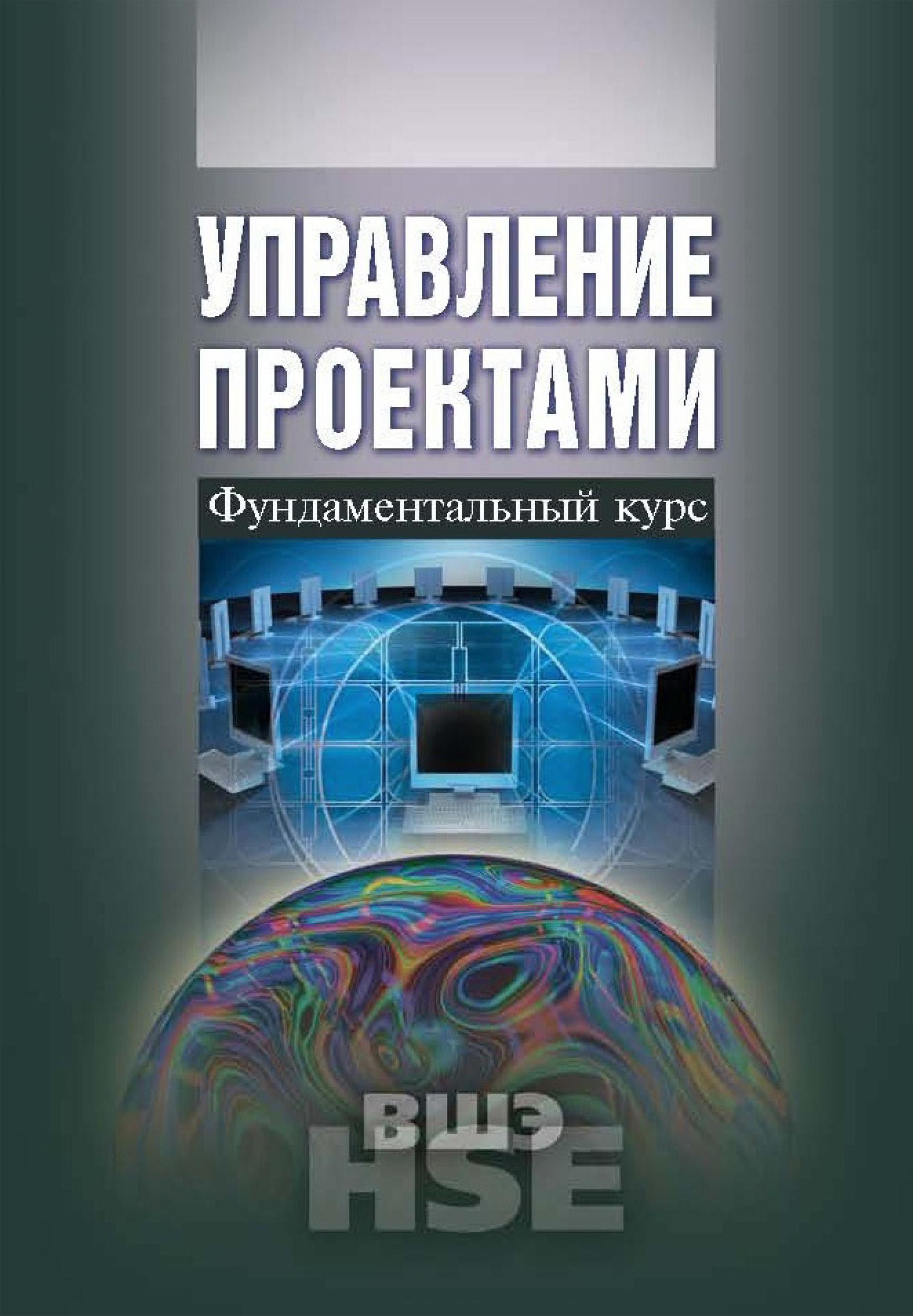 Коллектив авторов Управление проектами. Фундаментальный курс