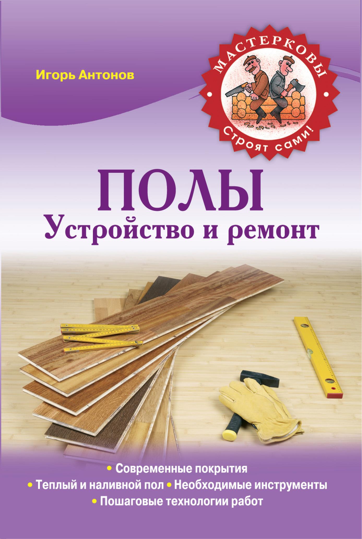 цена Игорь Антонов Полы. Устройство и ремонт