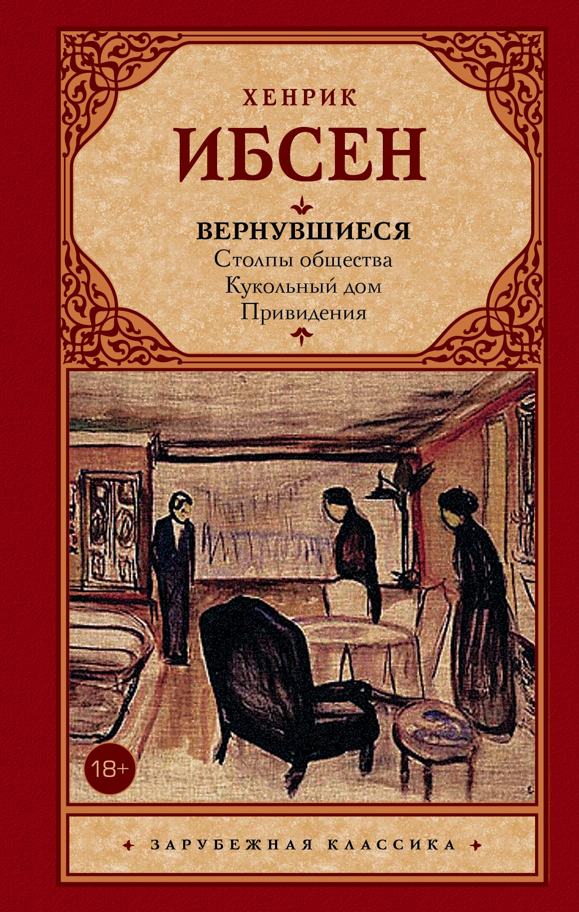 vernuvshiesya sbornik