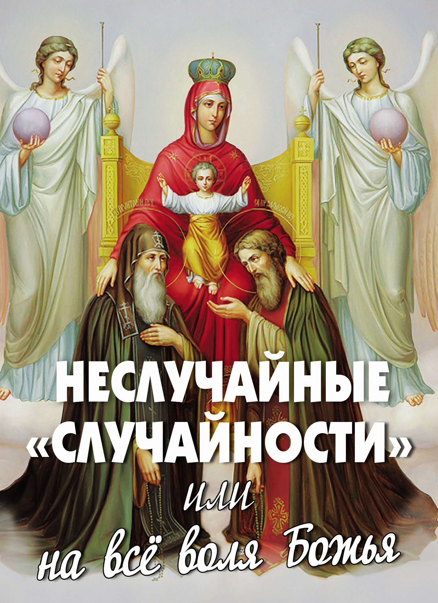 Отсутствует Неслучайные «случайности», или На все воля Божья либенко н господь свет мой том первый к кому нам идти