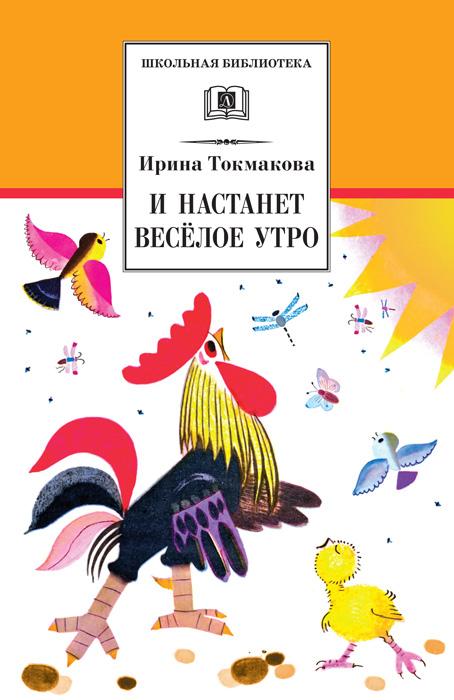 И настанет весёлое утро (сборник) ( Ирина Токмакова  )