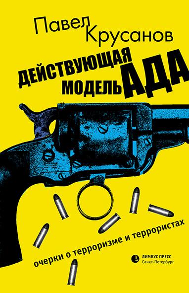 Павел Крусанов Действующая модель ада. Очерки о терроризме и террористах