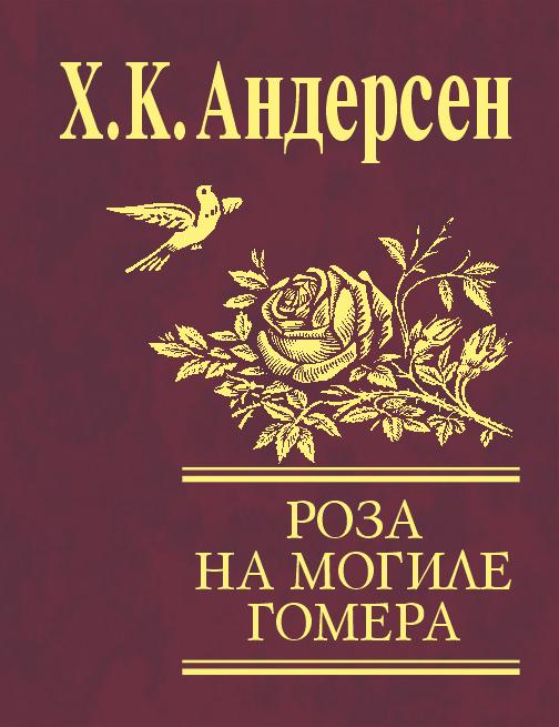 roza s mogily gomera sbornik