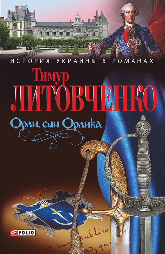 Тимур Литовченко Орли, сын Орлика орли косметика