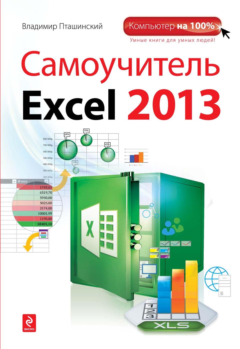 Владимир Пташинский Самоучитель Excel 2013