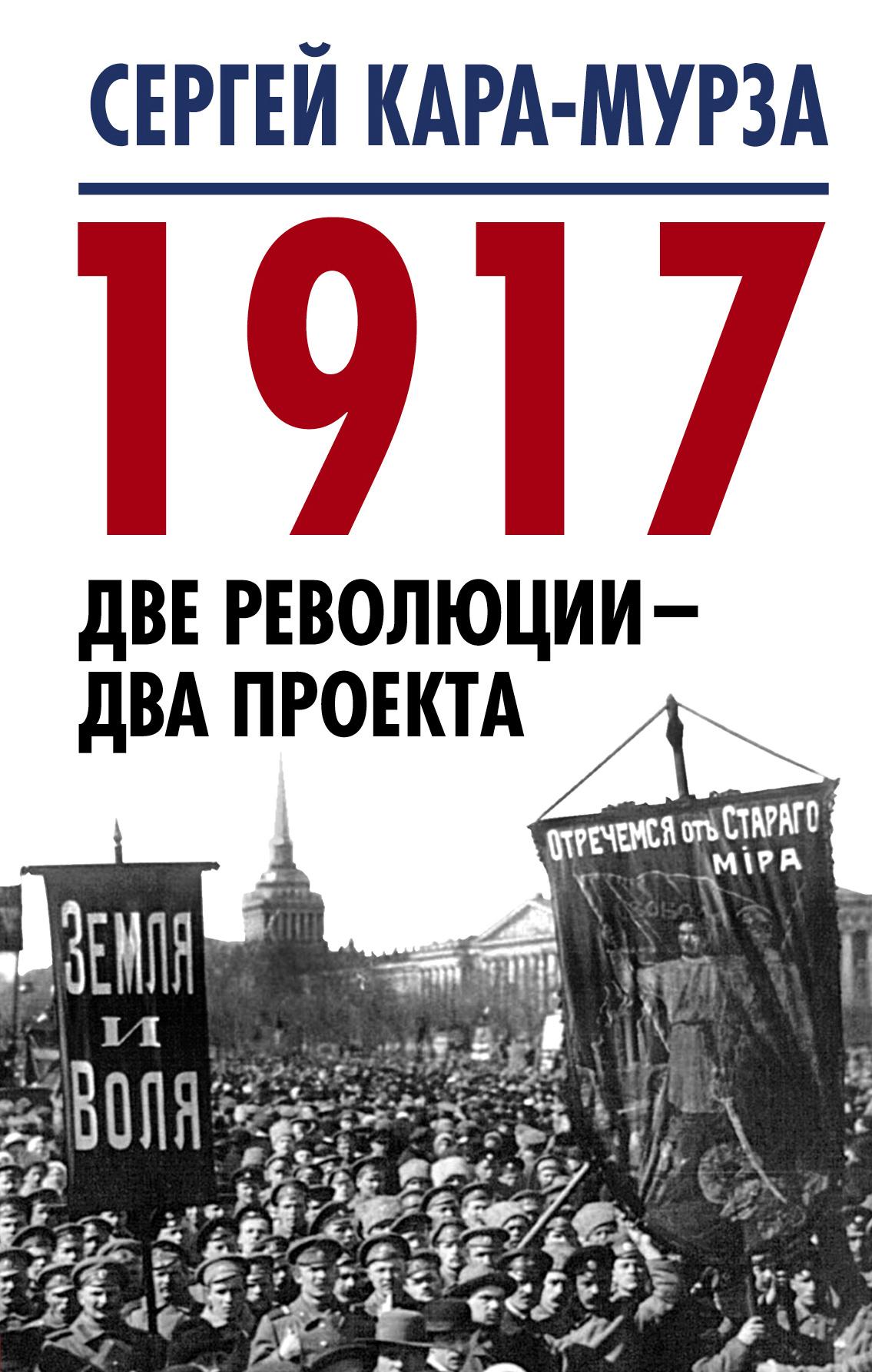 1917 dve revolyutsii dva proekta