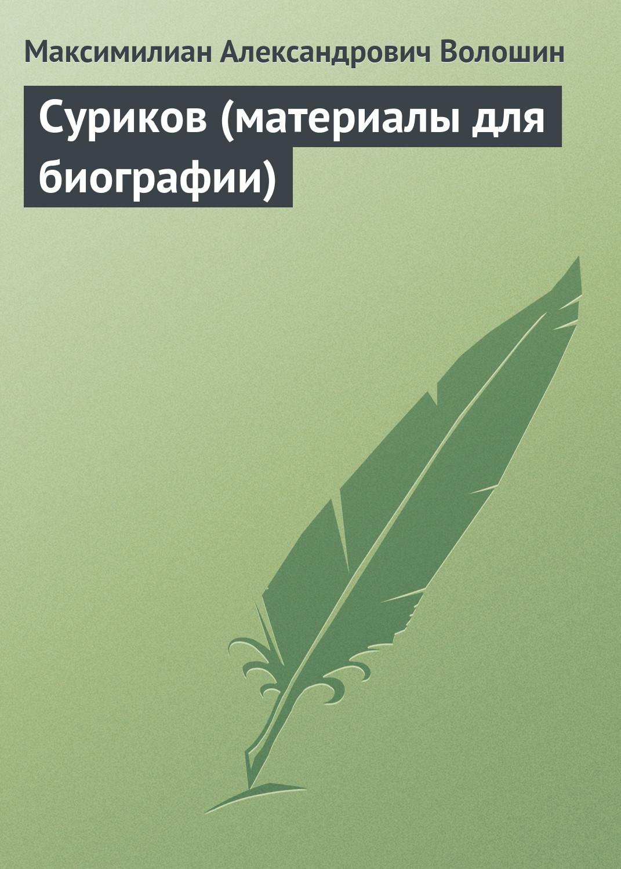 Максимилиан Волошин Суриков (материалы для биографии) цена в Москве и Питере
