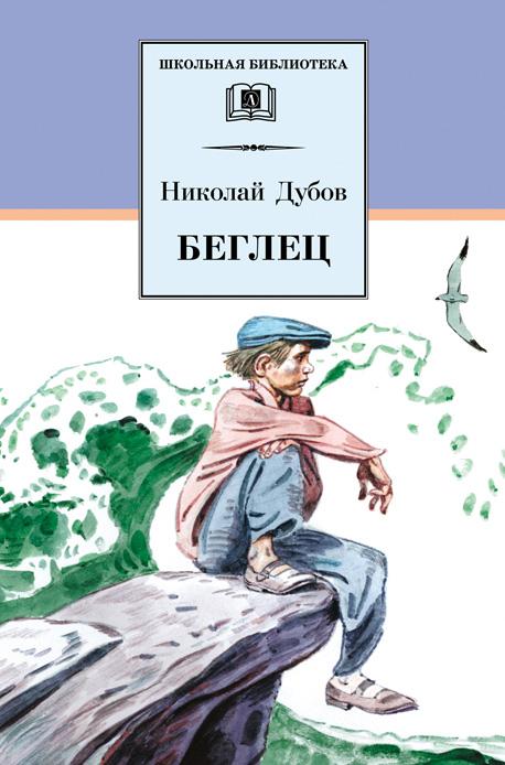 Николай Дубов Беглец (сборник) николай дубов колесо фортуны