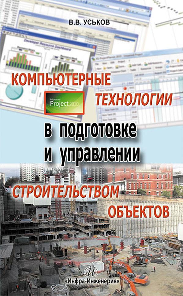 В. В. Уськов Компьютерные технологии в подготовке и управлении строительством объектов