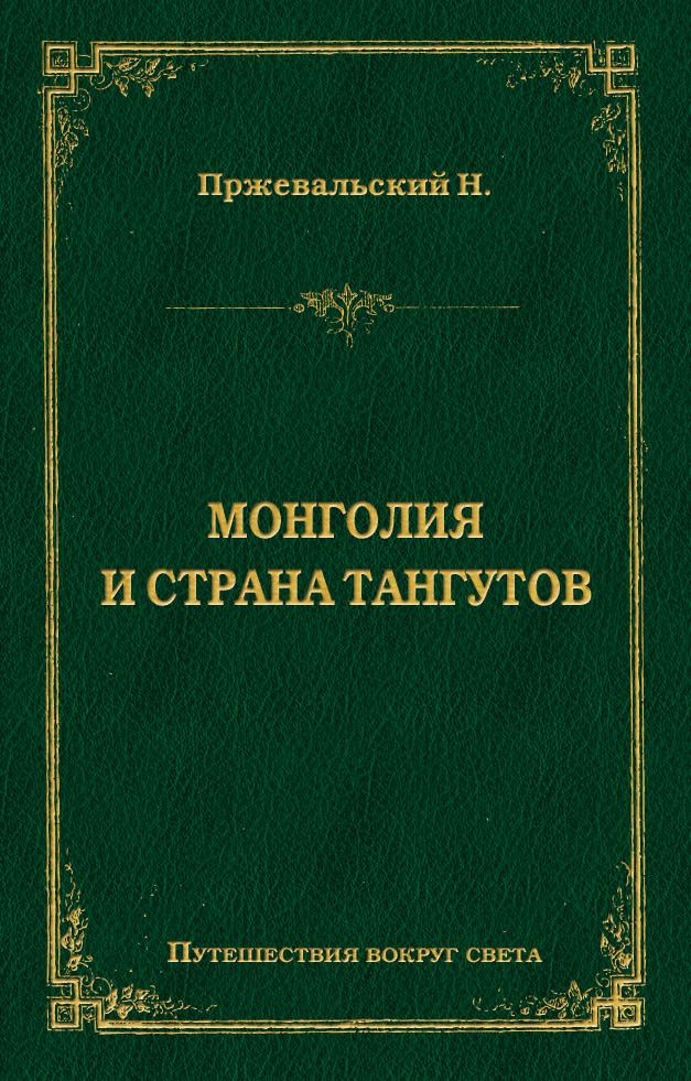 Николай Пржевальский Монголия и страна тангутов