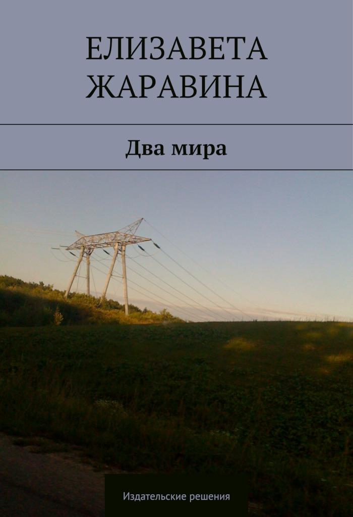 купить Елизавета Жаравина Два мира по цене 5.99 рублей