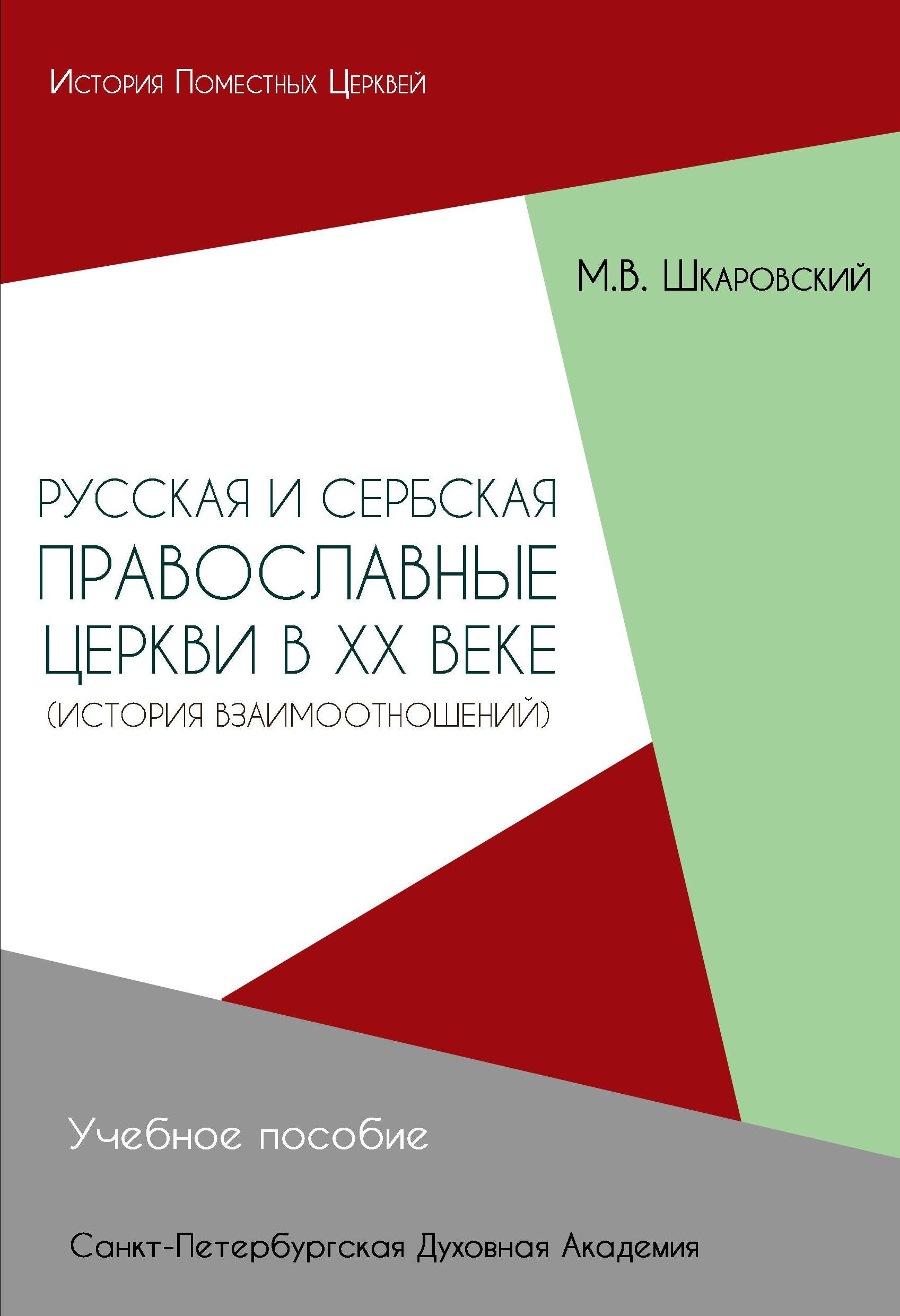 Русская и Сербская Православные Церкви в XX веке. История взаимоотношений